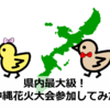 県内最大級!沖縄県・海洋博公園花火大会の魅力(2019年7月13日)