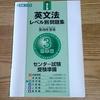 英文法の勉強