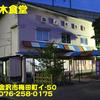 鉢ノ木食堂~2016年9月10杯目~