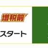 楽天スーパーセール☆2時間限定クーポン