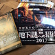 地下謎への招待状2017に挑戦!メトロに乗って一日がかりの東京謎解き探検! #地下謎