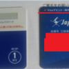 ジャパンネット銀行のキャッシュカードはどっちがいいの!?4種類もあって分からない方へ!