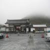 東北ツーリング② …一関~平泉~野辺地~むつ~青森市…