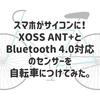 スマホがサイコンに!XOSS ANT+とBluetooth 4.0対応のセンサーを自転車につけてみた。