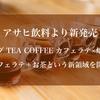 アサヒ飲料の人気飲料シリーズ「ワンダ」 。新発売「ワンダ TEA COFFEE カフェラテ×焙じ茶」を飲んでみた。