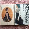 宮下奈都『スコーレNo.4』に続く『つぼみ』2冊読むと難しい女ごころが見えてきた