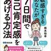 自己肯定感と理想の小説とJRの終電前倒し〜気になるニュース〜