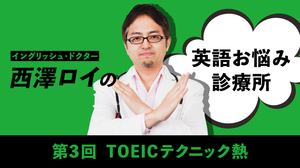 「TOEICテクニック熱」にご注意!真の英語力を身に付けよう
