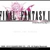 ファイナルファンタジーII:プレイ日記1