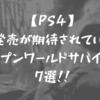 【PS4】発売が期待されているオープンワールドサバイバルゲーム7選!!
