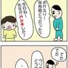 【合格】幼稚園への入園が許可されました。