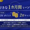 【間もなく終了!お忘れなく】JAL2倍Fly Onポイントキャンペーン