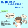 8/19 うめ先生のおもしろ保育セミナー@福岡 開催しました!