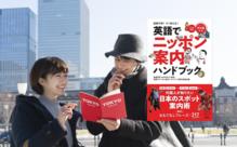 英語で外国人を案内しよう!『英語でニッポン案内ハンドブック』発売