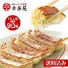【年間1.8億個販売】幸楽苑 餃子 標準90個入り 送料無料 冷凍餃子 他をご紹介します。