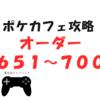 12/16追加 ポケモンカフェミックス攻略 新オーダー651~700