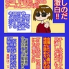 NovelJam参戦記2コマ(19)意気込みの話