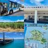 星野リゾート リゾナーレ小浜島への行き方〜石垣島⇄小浜島へはフェリーで〜