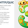 HTTP over QUICと、その名称について (HTTP3について) *2019年9月更新