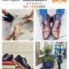 【セール情報】大塚製靴ファミリーセール@神奈川(2017年11月10日~12日)