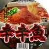 麺処井の庄監修 辛辛魚らーめん(寿がきや)