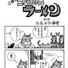 「ご存じ! コバちゃんラーメン」第三話