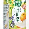 野菜生活100 日田梨(ひたなし)ミックスは癖とインパクトが強いドリンク、純粋に梨味を楽しむとはわけが違う