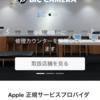 (自慢の) iPhoneX 文鎮化するの巻【大長編】