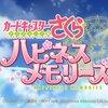 『カードキャプターさくら クリアカード編』が新作スマートフォンゲームで登場決定!