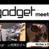 3月22日開催『Engadget meetup 2019.03』に登壇します