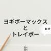 Yogibo(ヨギボー)マックスとTraybo(トレイボー)