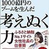 「1000億円のブームを生んだ考えぬく力」 読了