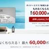 ダイナースカードの入会キャンペーン最大60,000ポイント!&ハピタスで15,000ポイント!