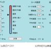 12/11 IO谷峠林道偵察
