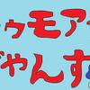 横浜DeNAベイスターズ 9/13 広島東洋カープ21回戦