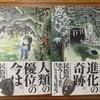 おいおいおいおい、いつの間にか小川幸辰先生の新作「みくまりの谷深(やみ)」が出てるやん。ほぼ20年振りの新作やで。