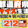 【都道府県クイズ】第212回(問題&解説)2019年12月28日