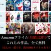 Amazonプライムで無料視聴できる映画やドラマのセレクションが良すぎ。本当に月額325円でいいの?