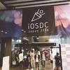 スカラーシップ枠でiOSDCに参加してきました。