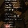 【シノアリス】 衝動篇 アリスの書 二章 ストーリー ※ネタバレ注意