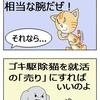 人の世も、猫の世も世知辛いです