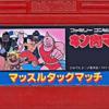 キン肉マン マッスルタッグマッチのゲームと攻略本の中で どの作品が最もレアなのか?