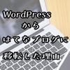 私がWordPressをやめて、はてなブログに移転した理由