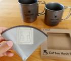 キャンプでコーヒー!ハイマウントコーヒーメッシュフィルター(ドリッパー)と登山用ユニフレーム比較!
