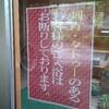 長野県 南相木 立原高原キャンプ場