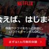 Netflixのおすすめ洋画・海外ドラマ13作品を紹介!絶対面白い!最新版