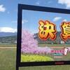 #812 富士山の目の前にある謎ワードの看板