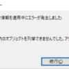 『コンテナー内のオブジェクトを列挙できませんでした』の原因、対処法!【Windows、pc、エラー】