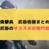 【BF5/バトルフィールド5】突撃兵:武器情報まとめ、オススメの専門技能と立ち回り
