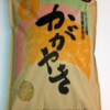 カリフォルニア産玄米